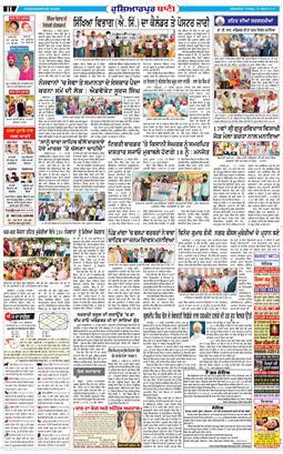 Hoshiarpur Bani 2021-04-16