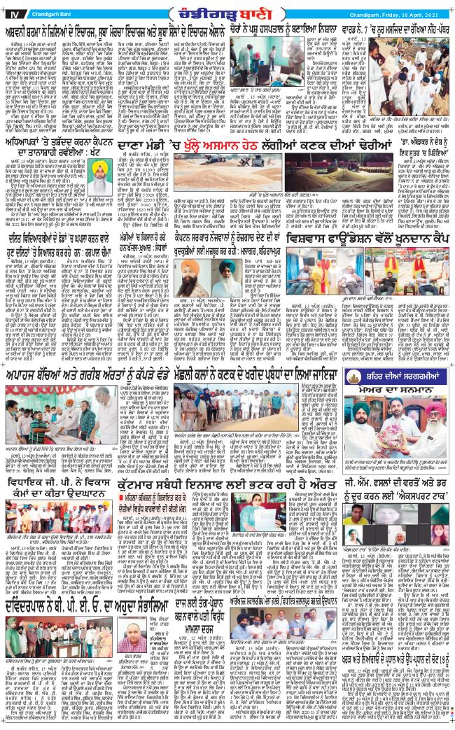 Chandigarh Bani 2021-04-16