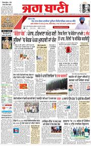 Bathinda Main 2021-04-16