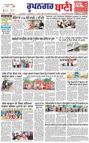 Roopnagar Bani 2021-04-16