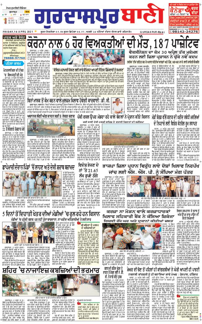 Gurdaspur Bani 2021-04-16