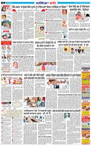 Bathinda Bani 2021-04-16