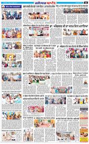 Jalandhar Bani 2021-04-16