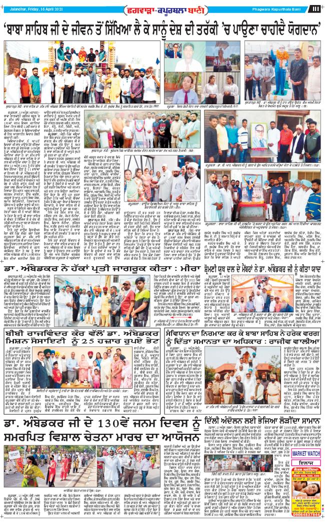 Kapurthala Bani 2021-04-16