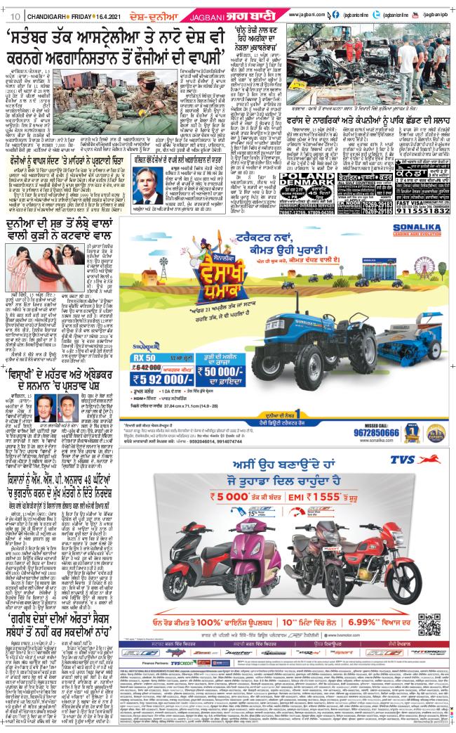 Chandigarh Main 2021-04-16