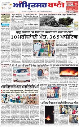 Amritsar Bani 2021-04-16