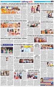 Chandigarh Bani 2021-04-19