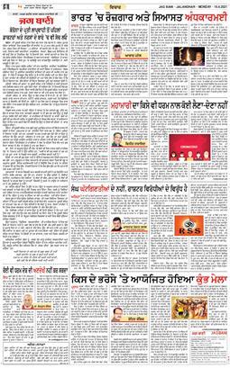 Amritsar Main 2021-04-19