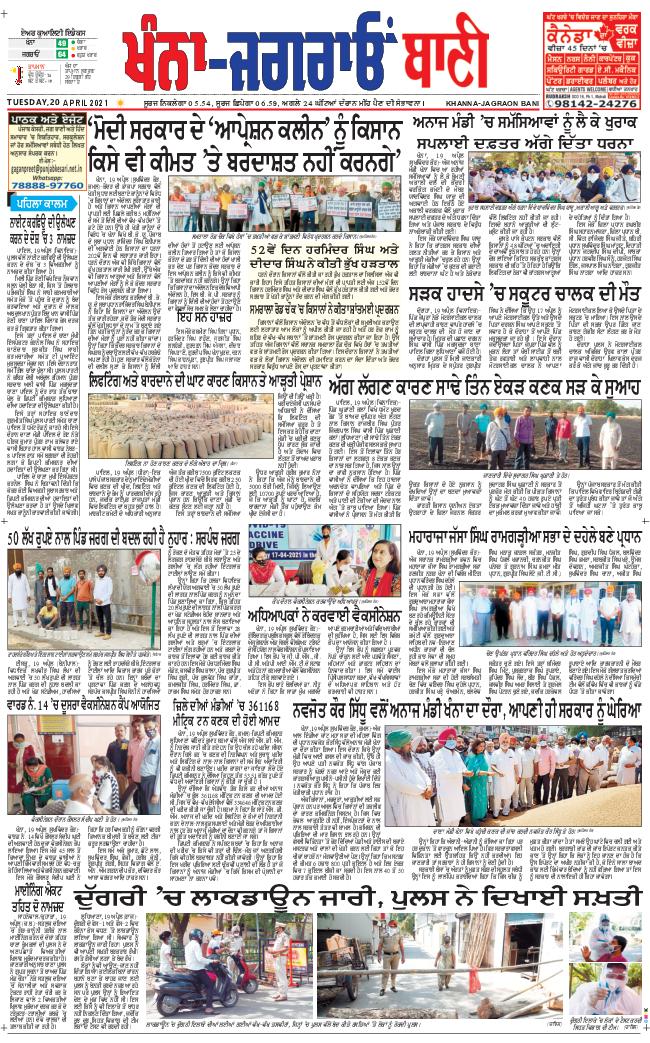 Jagraon Bani 2021-04-20