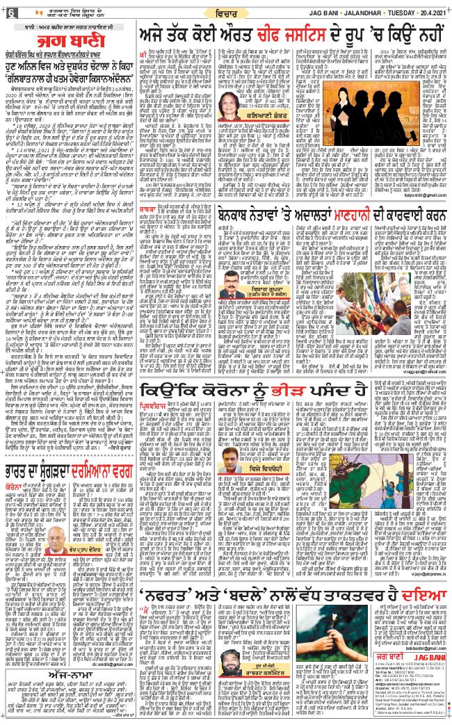 Amritsar Main 2021-04-20