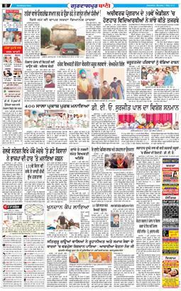 Gurdaspur Bani 2021-05-03