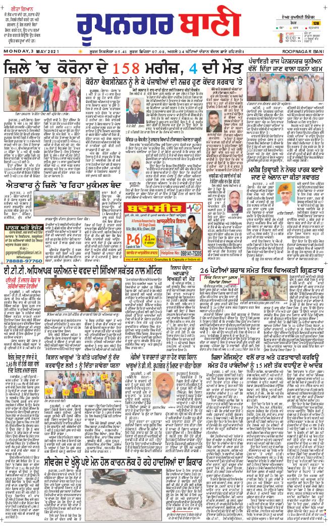 Roopnagar Bani 2021-05-03