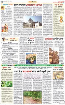 Amritsar Main 2021-05-03