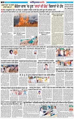 Amritsar Bani 2021-05-03