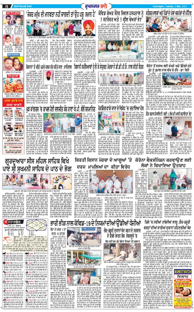 Roopnagar Bani 2021-05-04