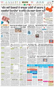 Jalandhar Main 2021-05-04