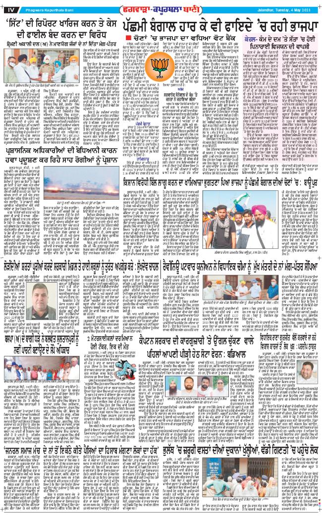 Kapurthala Bani 2021-05-04