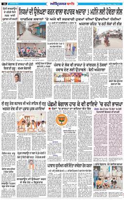 Amritsar Bani 2021-05-04