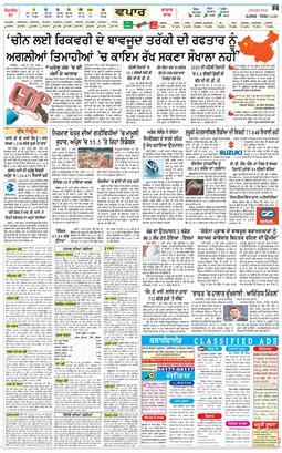 Amritsar Main 2021-05-04