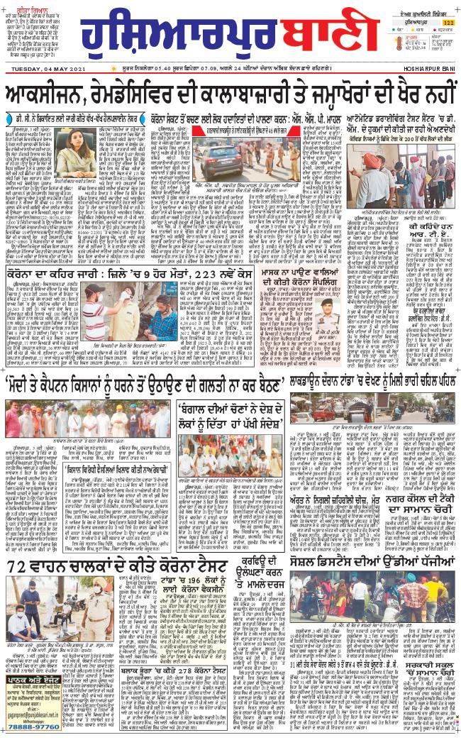 Hoshiarpur Bani 2021-05-04