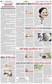 Chandigarh Main 2021-05-04