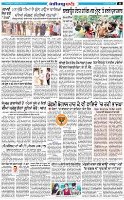 Chandigarh Bani 2021-05-04