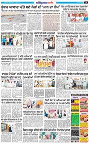 Amritsar Bani 2021-05-05