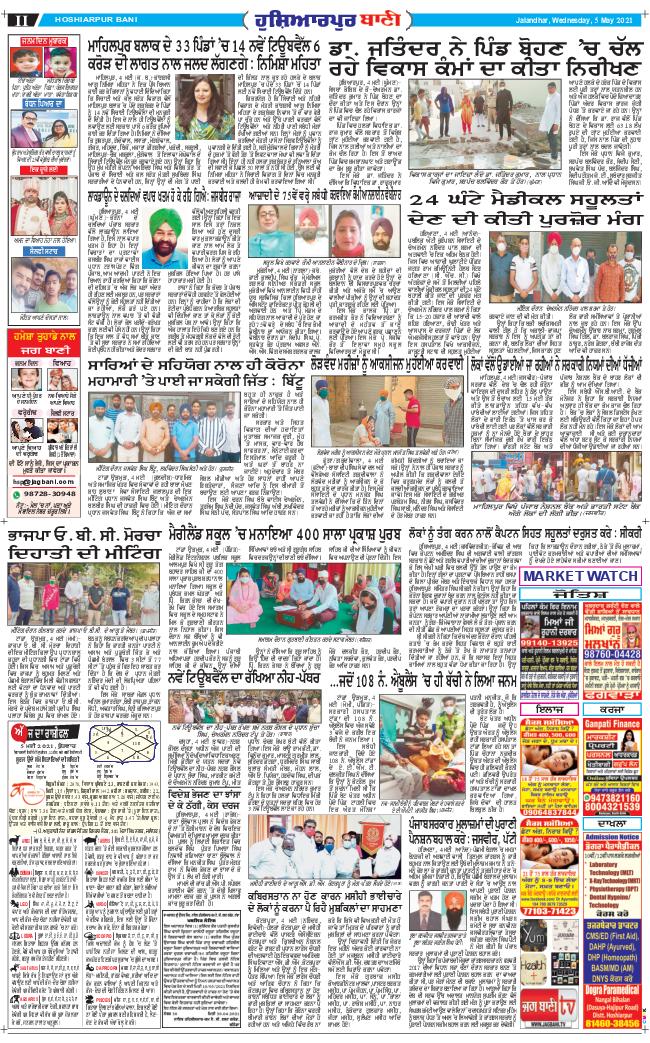 Hoshiarpur Bani 2021-05-05