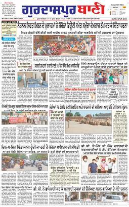 Gurdaspur Bani 2021-05-05
