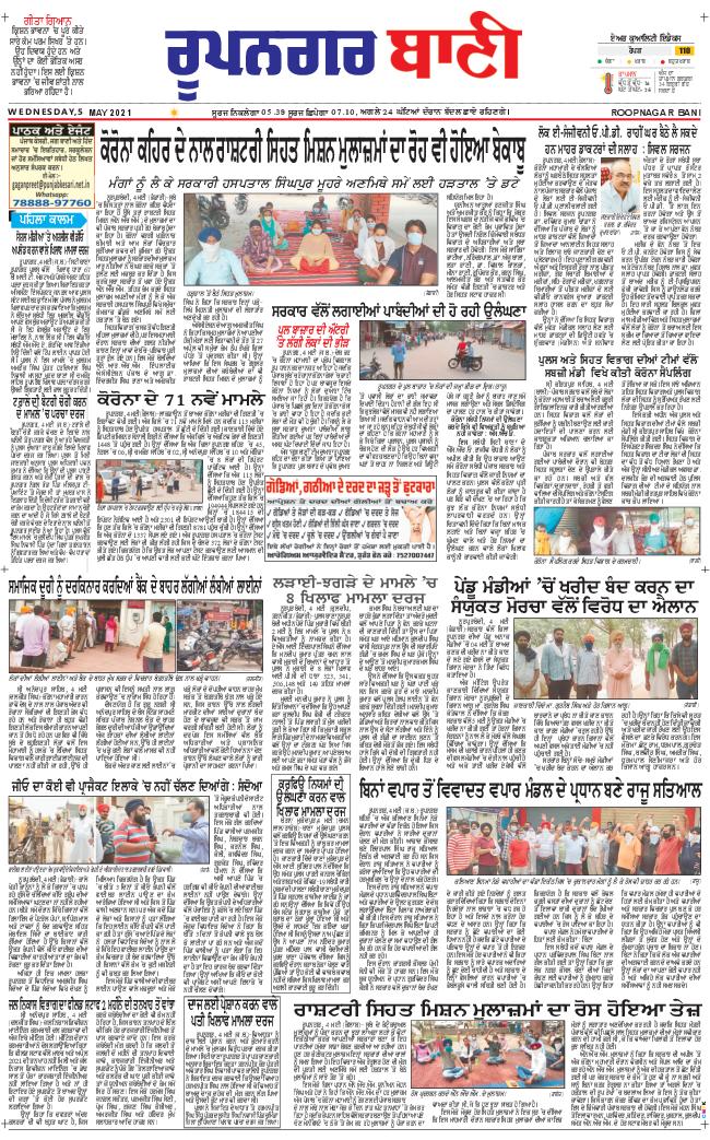 Roopnagar Bani 2021-05-05