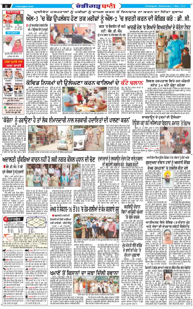 Chandigarh Bani 2021-05-05