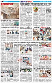 Jalandhar Bani 2021-05-05