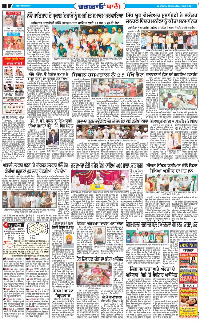 Jagraon Bani 2021-05-05
