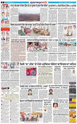 Gurdaspur Bani 2021-05-06