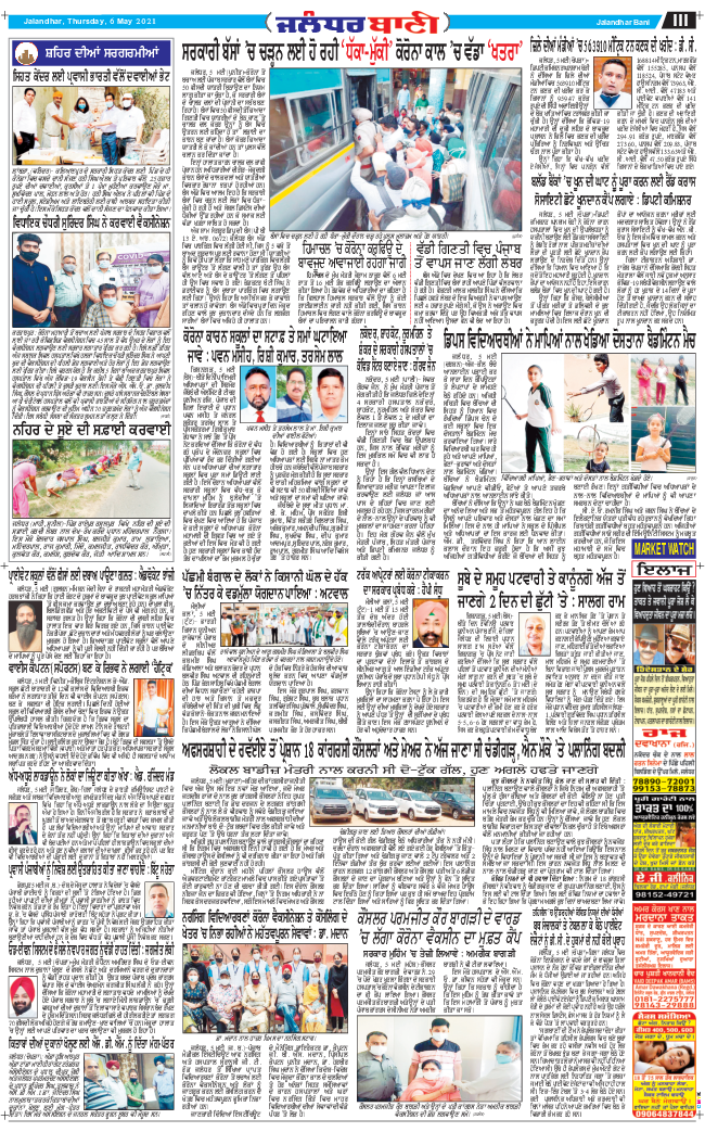 Jalandhar Bani 2021-05-06