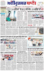 Amritsar Bani 2021-05-06