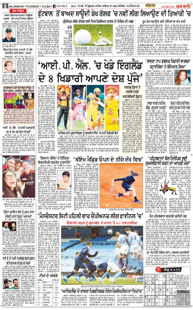 Amritsar Main 2021-05-06