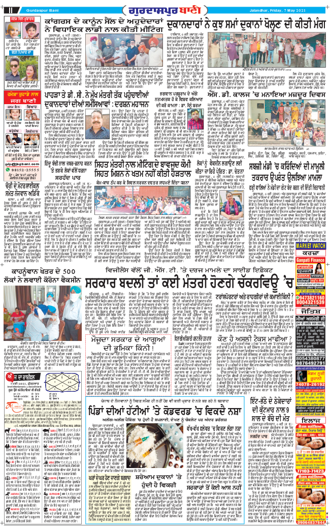 Gurdaspur Bani 2021-05-07