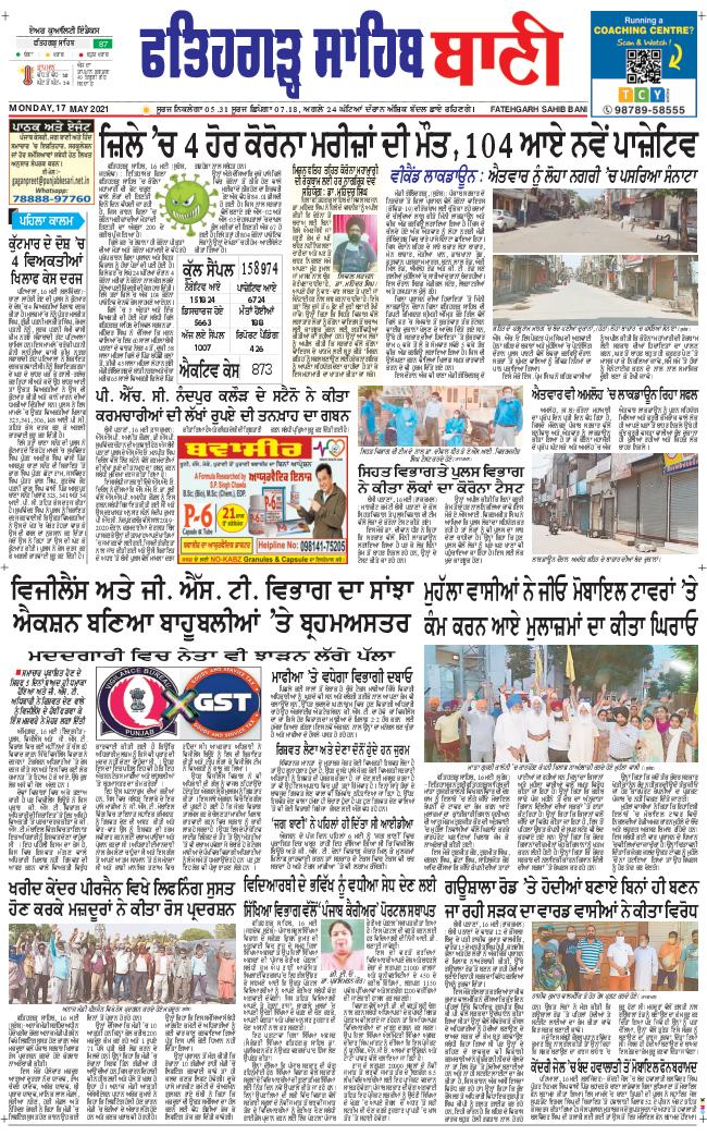 Fatehgarh Sahib Bani 2021-05-17