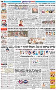 Hoshiarpur Bani 2021-05-17