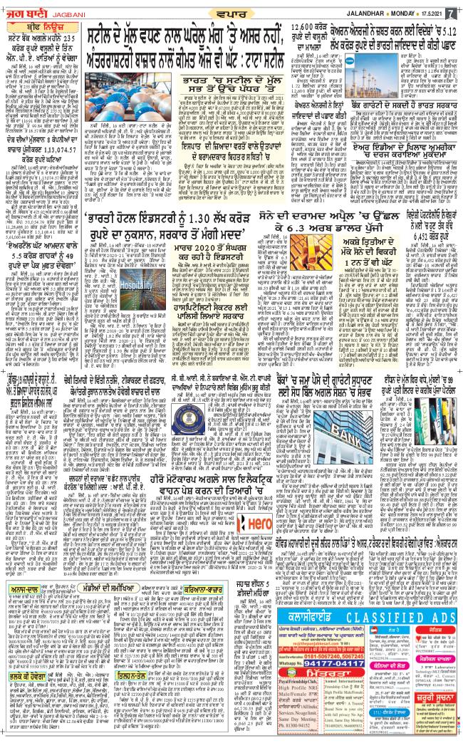 Jalandhar Main 2021-05-17