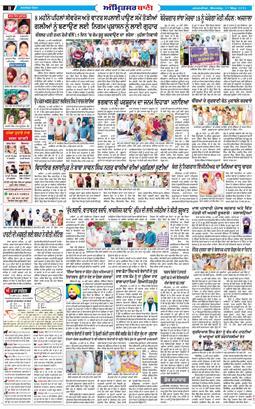 Amritsar Bani 2021-05-17