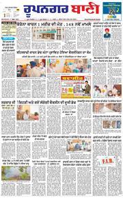 Roopnagar Bani 2021-05-17