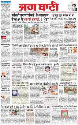Amritsar Main 2021-05-17