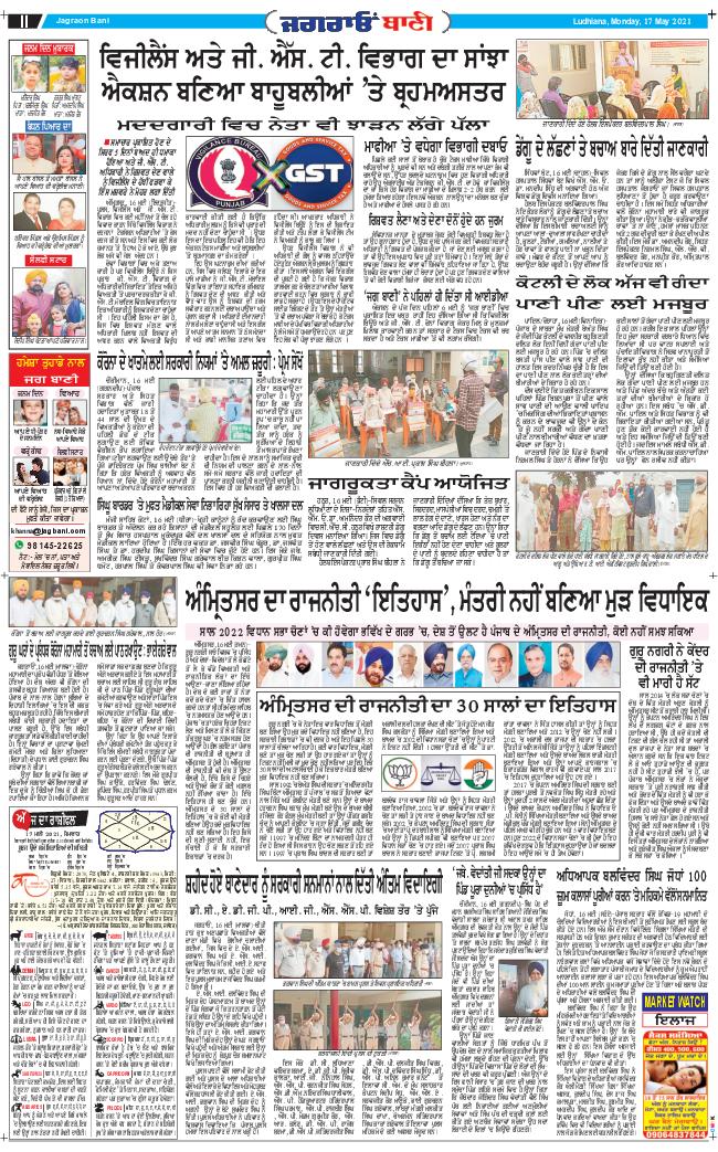 Jagraon Bani 2021-05-17