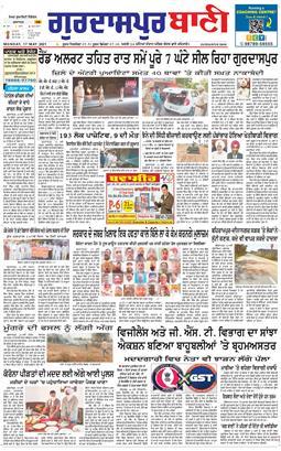 Gurdaspur Bani 2021-05-17