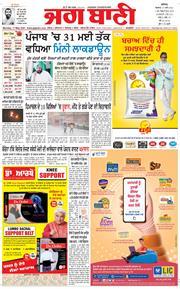 Chandigarh Main 2021-05-17
