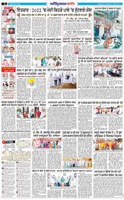 Amritsar Bani 2021-06-10