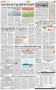 Amritsar Main 2021-06-10
