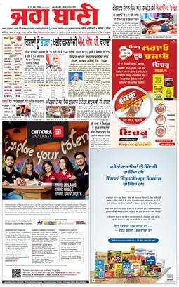 Chandigarh Main 2021-06-10